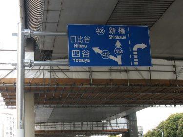 道路標識 (F型標識)