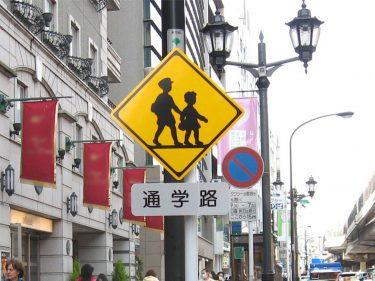道路標識 (警戒標識)